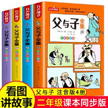 父与子 彩图版(套装全4册)小小口袋书