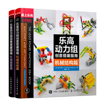 乐高动力组创意搭建指南 机械结构篇 乐高机器人玩具模型diy设计制作书 动力马达组创意搭建技术 乐高创意 乐高科技图书籍