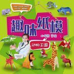 趣味纸模:动物王国