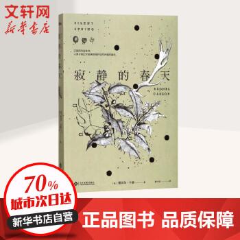 J新书预售正版包邮 寂静的春天 新版 书籍 蕾切尔 卡森 磨铁 ZSF