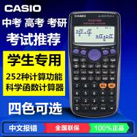 【当当自营】Casio卡西欧 FX-82ESPLUSABK 学生统计科学函数计算器 黑色中考高考考研注册会计师考试计算机 多省高考指定机型