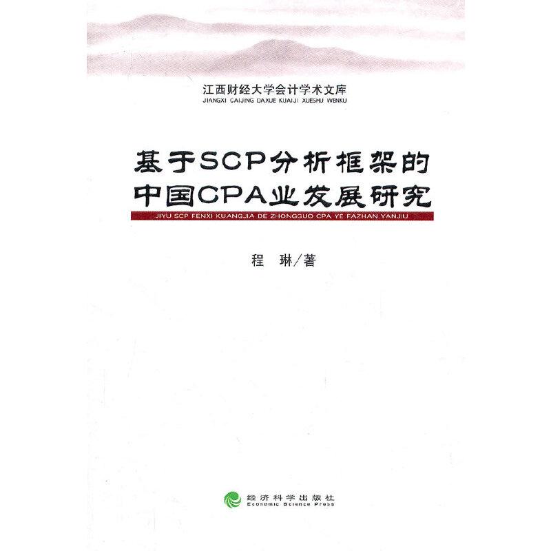 《基于scp分析框架的中国cpa业发展研究》