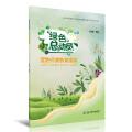 绿色总动员——湿地环境教育读本