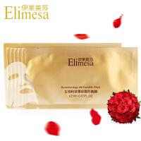 伊莱美莎保加利亚玫瑰精油蚕丝隐形面膜贴 5片一盒支持货到付款
