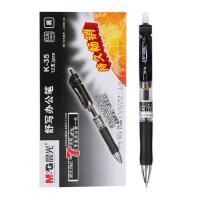 2盒装晨光文具 K35  按动中性笔 签字笔 0.5 办公学习用品