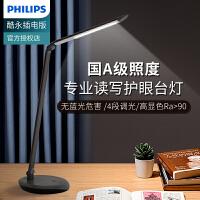 【包邮】飞利浦(PHILIPS)酷韧LED台灯护眼灯四段情景调光学习阅读灯可折叠触摸调光台灯