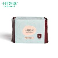 十月妈咪产妇用品 产妇卫生巾 月子卫生纸护理垫 M码
