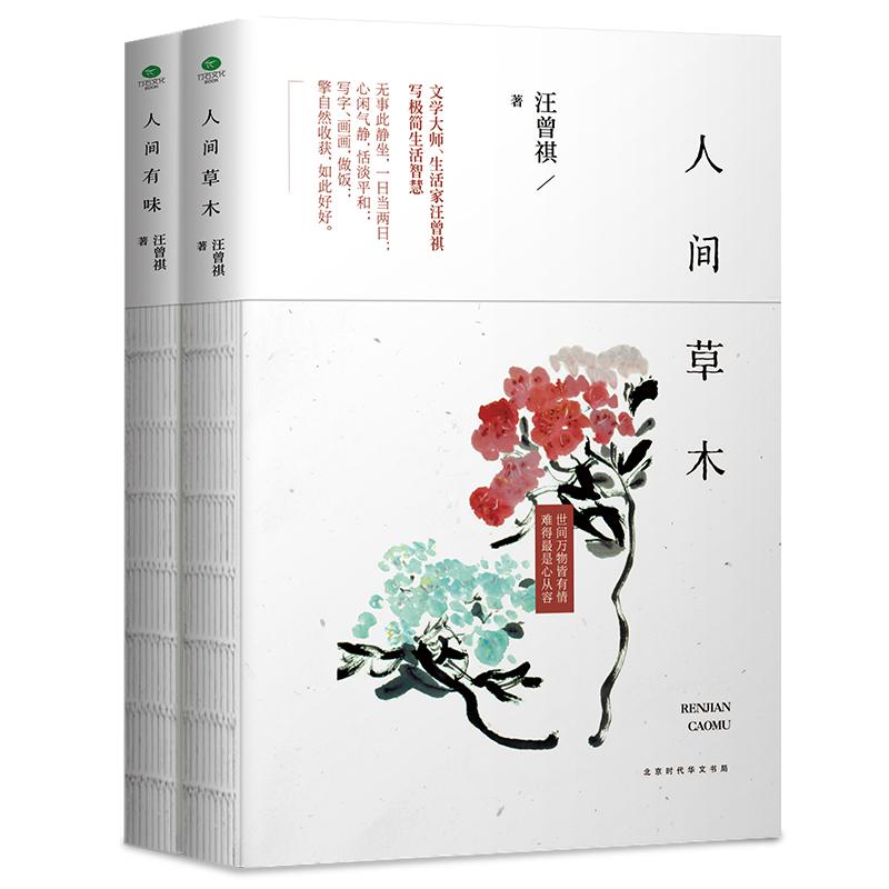 学系列三册套装人间草木-汪曾祺经典文学系列三册套装