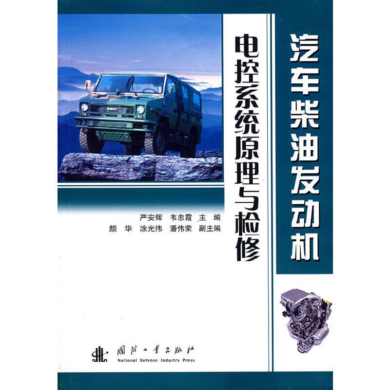 pod-汽车柴油发动机电控系统原理与检修