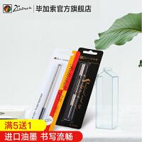 毕加索(pimio)原装宝珠笔笔芯0.5mm纯黑毕加索签字笔笔芯替芯宝珠笔替芯螺旋式笔芯螺纹金属水笔芯