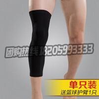 运动护膝男篮球足球护腿女夏季加厚保暖加长护小腿裤袜小腿套大腿