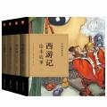 中国经典绘本-四大名著绘本故事