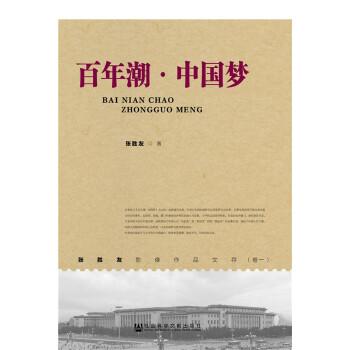 百年潮·中国梦/张胜友:图书比价:琅琅比价网