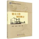 建设工程保险概论