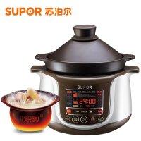SUPOR/苏泊尔 TG40YC1-60电炖锅全自动煲汤锅电砂锅bb煲紫砂陶瓷