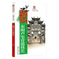 东阳卢宅营造技艺  吴新雷,楼震旦