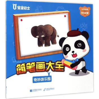宝宝巴士简笔画大全奇妙游乐园 宝宝巴士 著;北京炼金世纪传媒有限