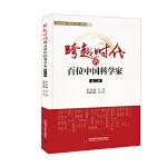 跨越时代的百位中国科学家(二)