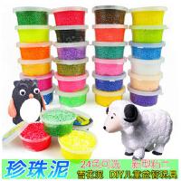 盒装珍珠泥 乐淘淘24色雪花泥 轻粘土无味儿童DIY彩泥玩具