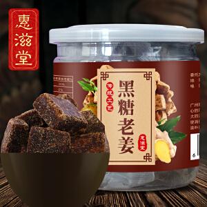 惠滋堂 黑糖老姜茶 古法手工老姜黑糖块红糖姜茶 姜糖姜母茶 老姜黑糖 200g