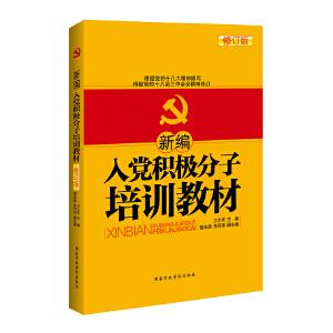 新编入党积极分子培训教材(2014年修订版)