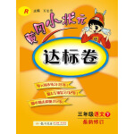 2017春黄冈小状元达标卷 三年级语文(下)R人教版 3年级下册