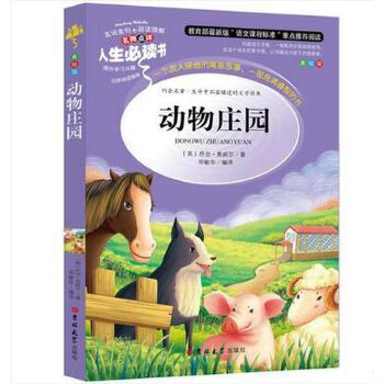 正版 人生必读书 动物庄园 带阅读理解知识考点读后感 小学生课外书