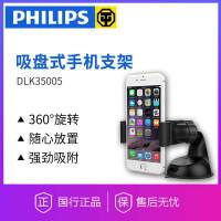 飞利浦DLK35005车载手机支架汽车吸盘式手机座导航仪多功能通用