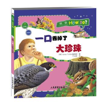 科学HOW SO? 动物大作战:11.动物  一口吞掉了大珍珠 Korea Tolstoi编辑部,千太阳文化发展有限公司 9787801769251