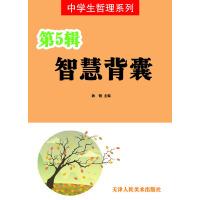 中学生哲理系列・智慧背囊・第5辑(电子书)