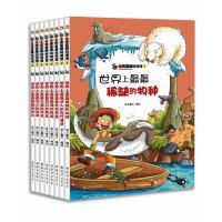 七彩星球科学馆 (套装共8册)是中央电视台少儿节目《七彩星球》的延伸图书,经《七彩星球》节目授权创作而成的儿童百科图书,可以充分激发小读者的阅读兴趣,在快乐的阅读中增加知识储备。