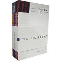 中国民族服饰工艺文化研究(全四册)