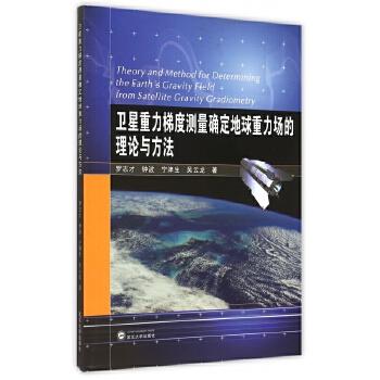 卫星重力梯度测量确定地球重力场的理论与方法
