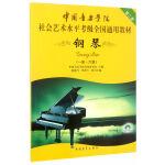 中国音乐学院社会艺术水平考级全国通用教材 钢琴(一级~六级)