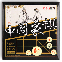 得力 deli 9568 中国象棋木制象棋 50mm原木清晰雕刻