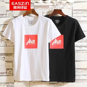 逸纯印品/EASZin 男士短袖T恤 2017夏季新品男装圆领休闲短袖棉体恤衫 中青年学生