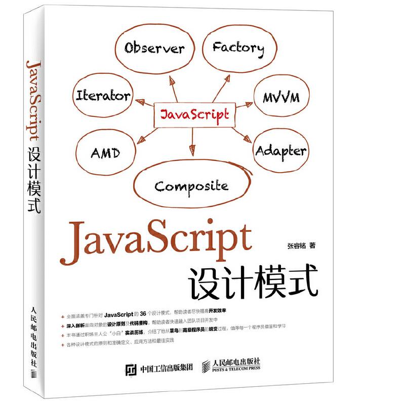 JavaScript设计模式百度前端专家力作,****、百度前端高级工程师鼎力推荐的、极具趣味,容易理解,讲解又极为严谨和透彻的写作风格帮你打造出更为卓越的Web产品的好书