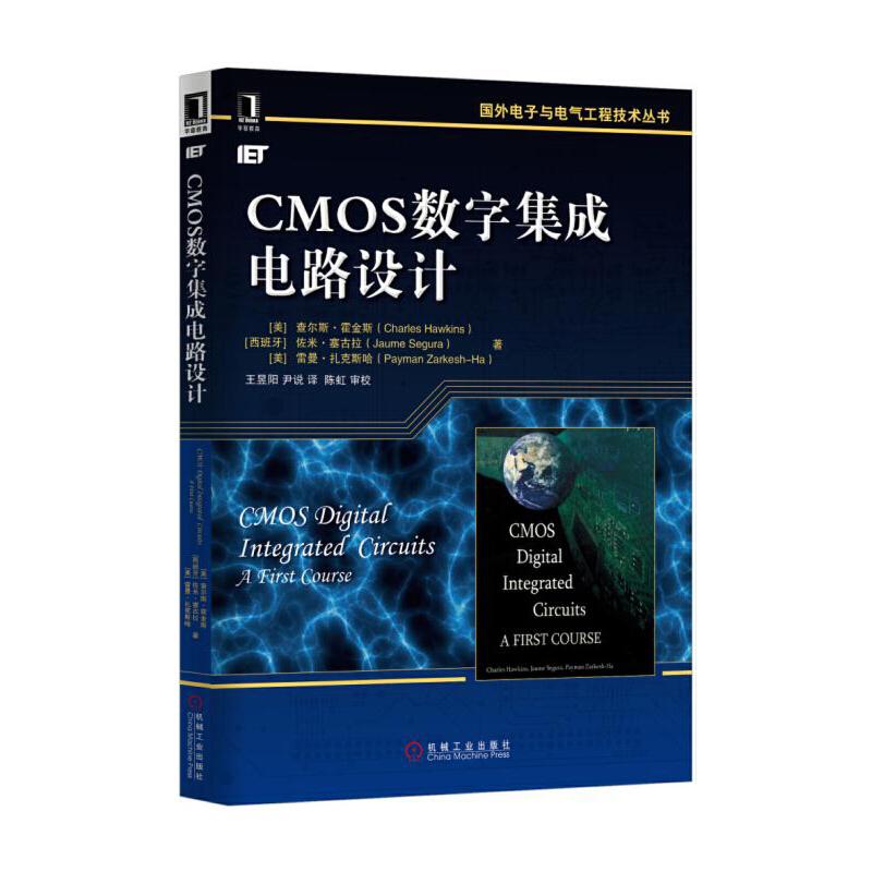 《cmos数字集成电路设计》((美)查尔斯.)【简介