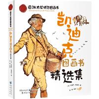 凯迪克图画书精选集