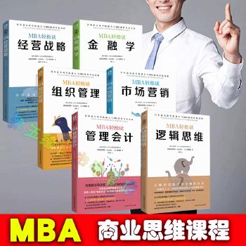 MBA轻松读(共6册)