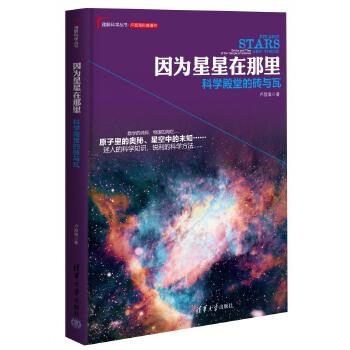 """因为星星在那里:科学殿堂的砖与瓦 理解科学丛书 """"2014中国好书""""获奖图书《小楼与大师:科学殿堂的人和事》的姊妹篇,解析混沌理论、相对论、反物质、黑洞、虫洞、时间旅行、诺贝尔物理奖获奖成果、著名数学猜想和问题、谷歌背后的数学。"""