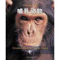 哺乳动物(不列颠图解科学丛书)