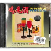 鸡尾酒调制技法VCD( 货号:200000682294923)