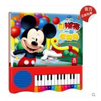 迪士尼米奇妙妙屋 带电池带钢琴键 和米奇一起学钢琴 10首经典歌曲 乐乐趣儿童玩具畅销书籍 宝宝爱钢琴书 快乐学习 锻炼手脑