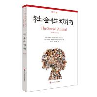 社會性動物(第12版)(當代社會心理學的《圣經》)