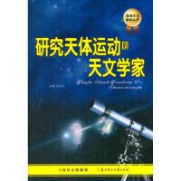 发现天文奥秘丛书:研究天体运动的天文学家 王郁松 9787538569773