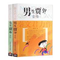 男生贾里全传+女生贾梅全传 共2册 秦文君力作儿童文学 畅销 秦文君