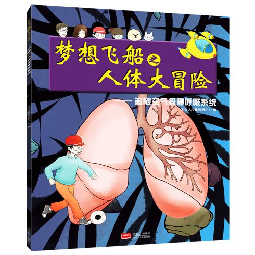 《梦想飞船之人体大冒险》(木头人儿童创想中心…)