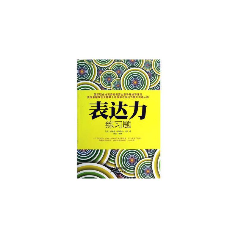 表达力练习题 (美)奥里森·斯威特·马登|译者:徐佳 正版书籍