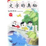 文字的奥秘・认识天地(感受中国文字的博大精深,领悟中国文化的发展历史,尽在《文字的奥秘》!)